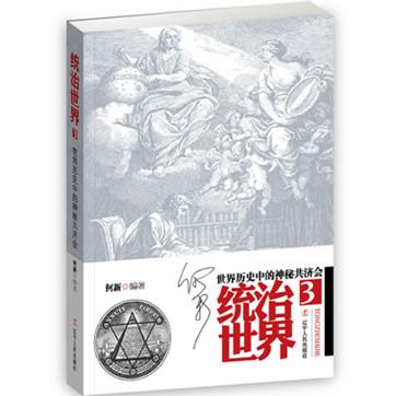 《统治世界3:世界历史中的神秘共济会》pdf下载