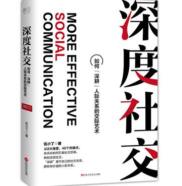 """《深度社交:如何""""深耕""""人际关系的交际艺术》pdf下载"""