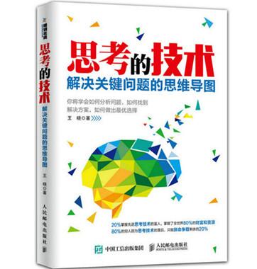 《思考的技术:解决关键问题的思维导图》免费pdf下载