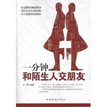 《一分钟和陌生人交朋友》pdf图书资源下载