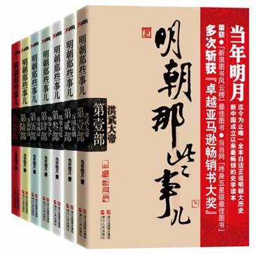 《明朝那些事儿(全七册)》mobi格式kindle电子书下载
