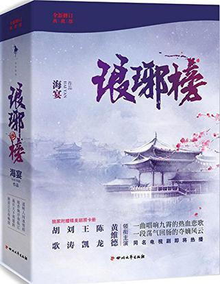 《琅琊榜(全三册)》mobi格式kindle免费电子书