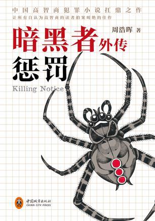 《暗黑者外传:惩罚》kindle电子书mobi下载