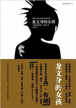 《龙文身的女孩》MOBI格式kindle电子书免费下载