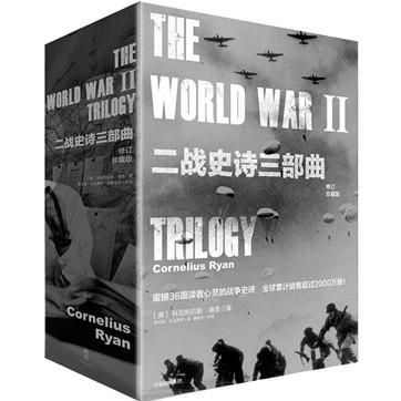 《二战史诗三部曲(珍藏版)》pdf文字版电子书下载