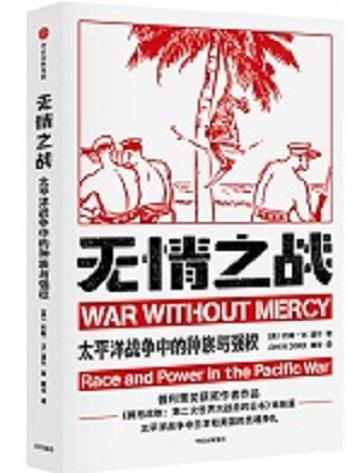 《无情之战:太平洋战争中的种族与强权》pdf电子书下载