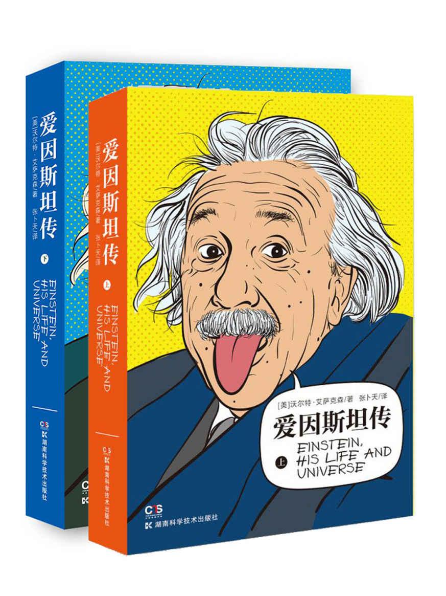 《爱因斯坦传》全2册pdf文字版电子书下载