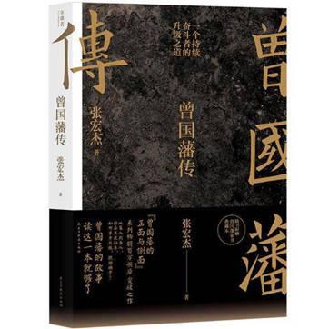 《曾国藩传》pdf电子书下载