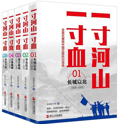 《关河五十州军事历史套装》pdf电子书下载