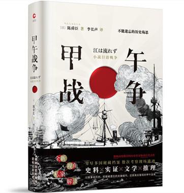 《甲午战争》pdf文字版电子书下载