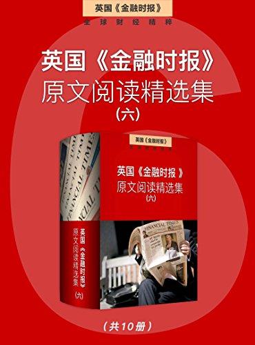 英国《金融时报》原文阅读精选集(六)EPUB/MOBI/AZW3资料下载