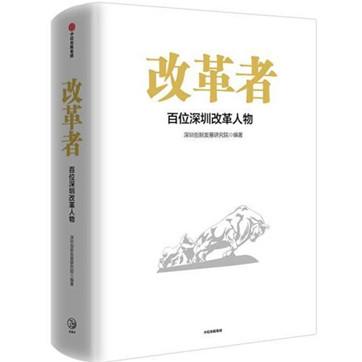 《改革者:百位深圳改革人物》pdf文字版电子书下载