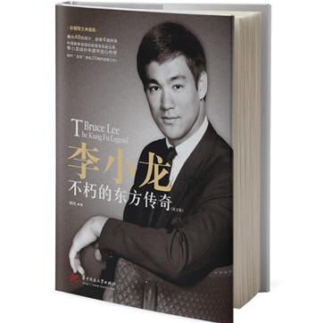 《李小龙:不朽的东方传奇(图文版)》pdf电子书下载