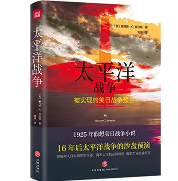拜沃特《太平洋战争》pdf文字版电子书下载