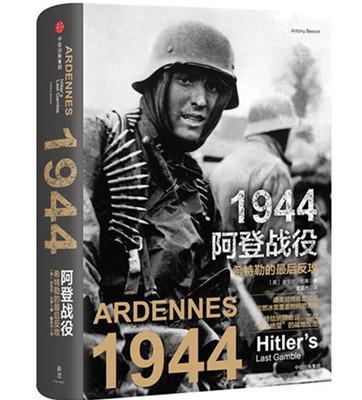 《1944阿登战役:希特勒的最后反攻》pdf电子书下载