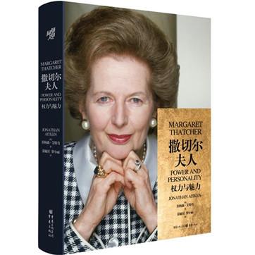 [英]乔纳森·艾特肯《撒切尔夫人:权力与魅力》pdf电子书下载
