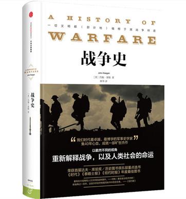 [英]约翰·基根《战争史》pdf文字版电子书下载