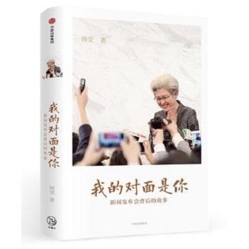 《我的对面是你:新闻发布会背后的故事》pdf电子书下载