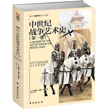 《中世纪战争艺术史(第一卷)》pdf电子书下载